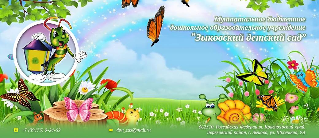 """МБДОУ """"Зыковский детский сад"""""""